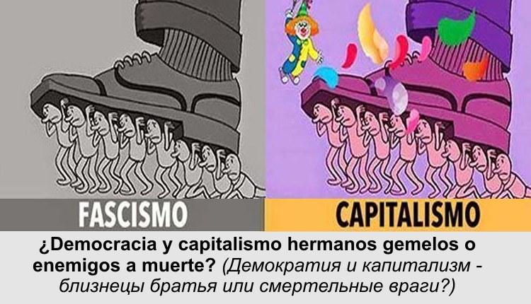 ¿Democracia y capitalismo hermanos gemelos o  enemigos a muerte? (Демократия и капитализм -  близнецы братья или смертельные враги?)